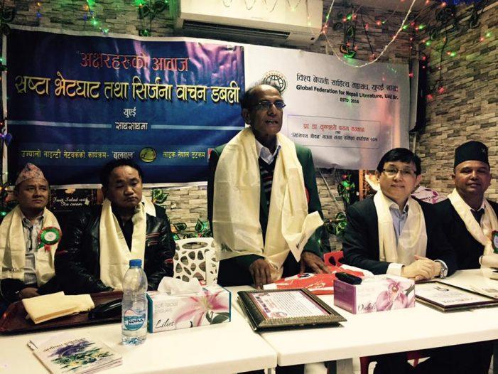 डाक्टर कृष्णहरि बराल दुबईमा सम्मानित