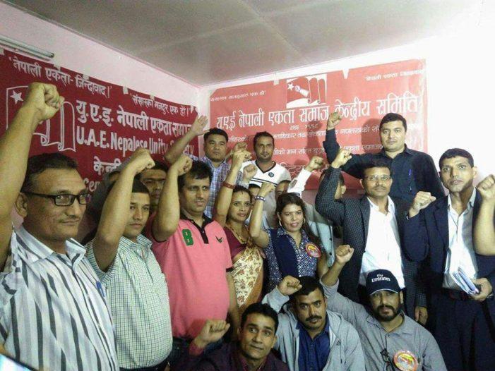 युएई नेपाली एकता समाजको तेस्रो राष्ट्रिय सम्मेलन सम्पन्न
