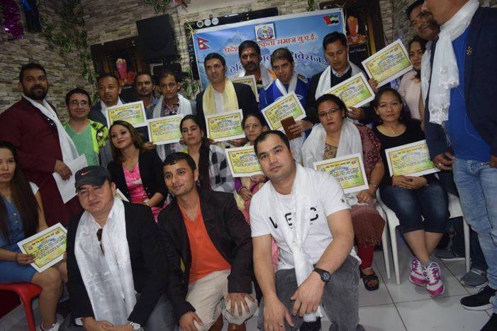प्रदेश ३ एकता समाज युएई संस्थाको स्थापना