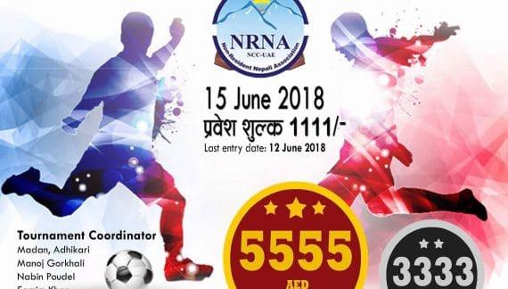 """युएइका युवा खेलाडीहरुलाई प्रोत्साहन गर्न  """"एनआरएनए युएइ कप २०१८"""""""